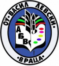 Прием на документи -I клас - ОУ Васил Левски - Враца