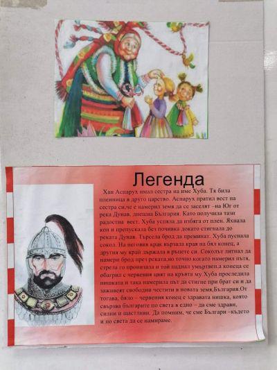 Честита Баба Марта  - ОУ Васил Левски - Враца